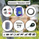 """Комплект Електропастир """"Standart 200"""" от 2000 метра до 3200 метра - подходящ за ограждане на крави, овце, кози, коне, прасета, говеда и на друг едър и малък добитък, домашни животни, предпазване от диви прасета, чакали, лисици, видра и други диви животни"""